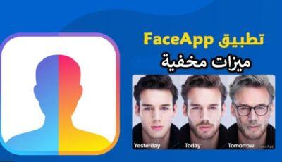 تحميل برنامج faceapp للاندرويد والايفون