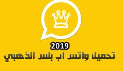 تنزيل واتس اب الذهبي 2019 نسخة 7.30 من مديافاير