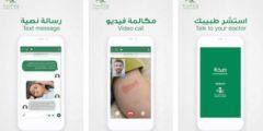 تطبيق وزارة الصحة للاستشارات الطبية